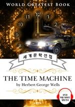 도서 이미지 - 타임머신(The Time Machine) - 고품격 시청각 영문판