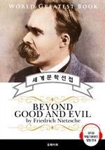 도서 이미지 - 선악의 저편(Beyond Good and Evil) - 고품격 시청각 영문판