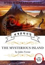 도서 이미지 - 신비의 섬(The Mysterious Island) - 고품격 시청각 영문판