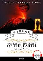 도서 이미지 - 지구 속 여행(A Journey to the Centre of the Earth) - 고품격 시청각 영문판