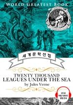 도서 이미지 - 해저 2만리(Twenty Thousand Leagues under the Sea) - 고품격 시청각 영문판