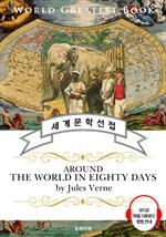 도서 이미지 - 80일간의 세계 일주(Around the World in Eighty Days) - 고품격 시청각 영문판