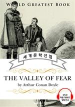 도서 이미지 - 공포의 계곡 (The Valley of Fear) - 고품격 시청각 영문판