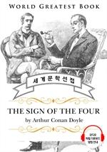 도서 이미지 - 네 개의 서명 (The Sign of the Four) - 고품격 시청각 영문판