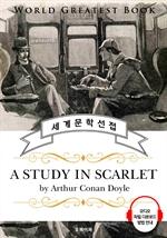 도서 이미지 - 주홍색 연구 (A Study in Scarlet) - 고품격 시청각 영문판