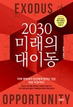 도서 이미지 - 2030 미래의 대이동