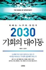도서 이미지 - 2030 기회의 대이동