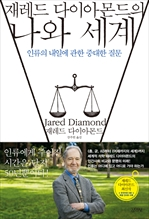 도서 이미지 - 재레드 다이아몬드의 나와 세계