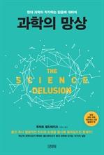 도서 이미지 - 과학의 망상