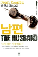 도서 이미지 - 남편