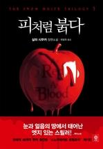 도서 이미지 - 피처럼 붉다