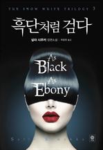 도서 이미지 - 흑단처럼 검다