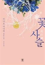 도서 이미지 - 꽃 사슬