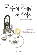 도서 이미지 - 예수와 함께한 저녁식사 1