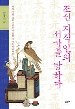 도서 이미지 - 조선 지식인의 서가를 탐하다
