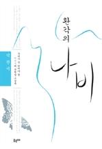 도서 이미지 - 환각의 나비