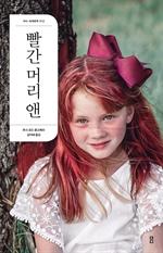 도서 이미지 - 빨간 머리 앤
