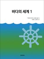도서 이미지 - 바다의 세계 1