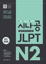 도서 이미지 - 시나공 JLPT 일본어능력시험 N2