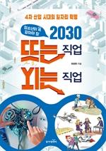 도서 이미지 - 청소년이 꼭 알아야 할 2030 뜨는 직업 지는 직업