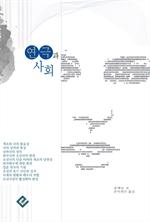 도서 이미지 - 연극과 사회
