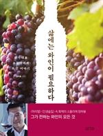 도서 이미지 - 삶에는 와인이 필요하다