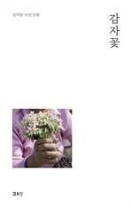 도서 이미지 - 감자꽃