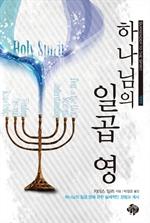 도서 이미지 - 하나님의 일곱영