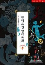 도서 이미지 - [BL] 벌떡 서는 동화집 시리즈