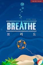 도서 이미지 - 브리드 (Breathe)