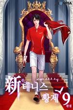 도서 이미지 - 신 테니스 황제