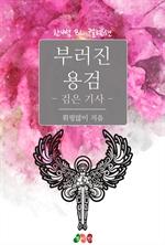 도서 이미지 - [BL] 부러진 용검 - 검은 기사 : 한뼘 BL 컬렉션 279