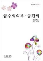 도서 이미지 - 금수회의록, 공진회