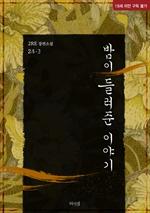 도서 이미지 - 밤이 들려준 이야기 2부