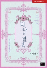 도서 이미지 - 티나의 결혼