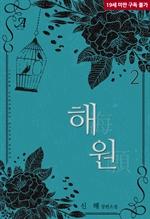 도서 이미지 - 해원 (海願)