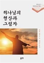 도서 이미지 - 하나님의 형상과 그림자