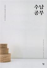 도서 이미지 - 수납 공부