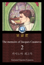 도서 이미지 - 카사노바 회고록 2 (The memoirs of Jacques Casanova 2) 원본 일러스트포함|오디오북|들으면서 읽는 영어 명작 209 ♠ 보급판|부록 첨