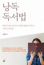 도서 이미지 - 낭독독서법