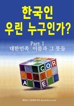 도서 이미지 - 한국인 우린 누구인가? (part 1 - 대한민족 이름과 그 뜻들)