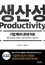 도서 이미지 - 생산성