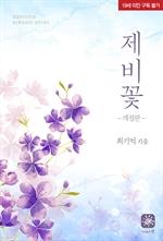 도서 이미지 - 제비꽃