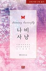 도서 이미지 - 나비사냥