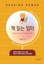 도서 이미지 - 책 읽는 엄마