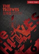 도서 이미지 - 도둑들