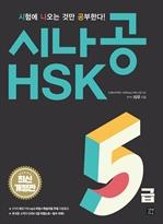 도서 이미지 - 시나공 HSK 5급