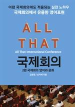도서 이미지 - 올댓 국제회의2 (국제회의 영어와 문화)