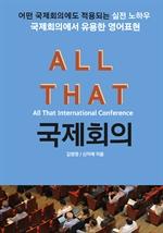 도서 이미지 - 올댓 국제회의