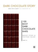 도서 이미지 - 다크 초콜릿 스토리